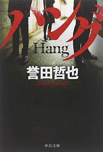 ハング (中公文庫)