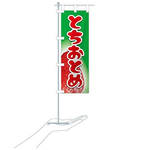 卓上ミニとちおとめ のぼり旗 サイズ選べます(卓上ミニのぼり10x30cm 立て台付き)