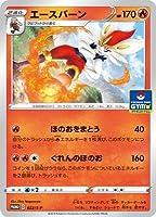 ポケモンカードゲーム PK-S-P-022 エースバーン