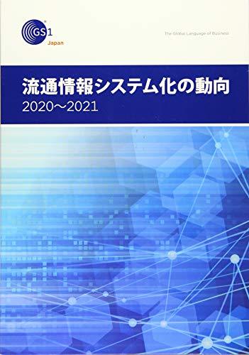 流通情報システム化の動向2020-2021の詳細を見る