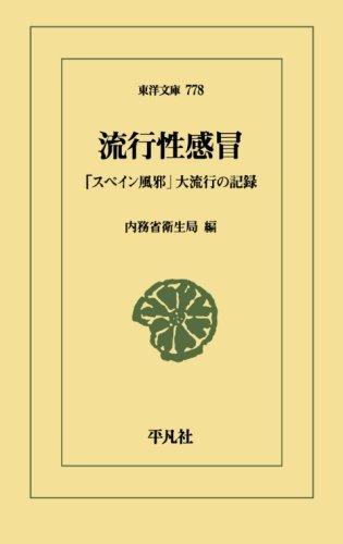 流行性感冒 (東洋文庫)