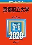 京都府立大学 (2020年版大学入試シリーズ)