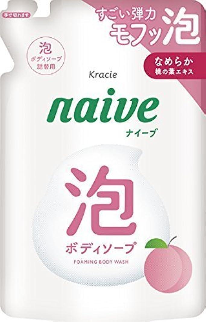 水銀のメアリアンジョーンズかすかな【クラシエホームプロダクツ】ナイーブ 泡で出てくるボディソープ 桃のはエキス配合 フルーティフローラルの香り 詰替用 450ml ×3個セット