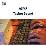 ASMR - タイピング音、桃軸『FILCO Majstouch2』 (音フェチ) _pt11 [feat. もふもぐ]