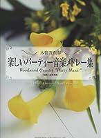 木管五重奏/楽しいパーティー音楽メドレー集