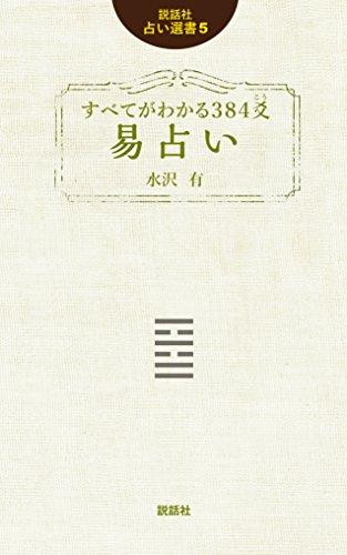 すべてがわかる384爻易占い (説話社占い選書5)