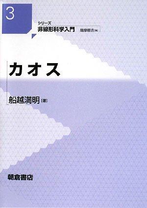 カオス (シリーズ非線形科学入門)