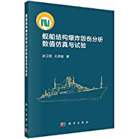 Ship Explosion Damage structure numerical simulation and test(Chinese Edition)