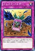 遊戯王カード【フェイク・フェザー】 DE03-JP152-N ≪デュエリストエディション3 収録≫
