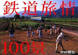 鉄道旅情100景
