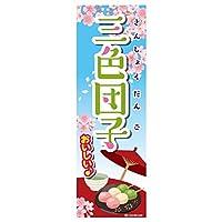 のぼり/のぼり旗『三色団子/団子/和菓子』180×60cm A柄