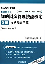 Intellectual Property Management Skills Test tertiary companion past issues - Department of practical support, (2009) ISBN...