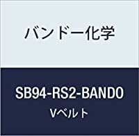 バンドー化学 SB形Vベルト(レッドS-II) SB94-RS2-BANDO