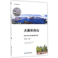 MTA Classic Case Series: Damei Changbai Mountain(Chinese Edition)