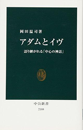 アダムとイヴ - 語り継がれる「中心の神話」 (中公新書)