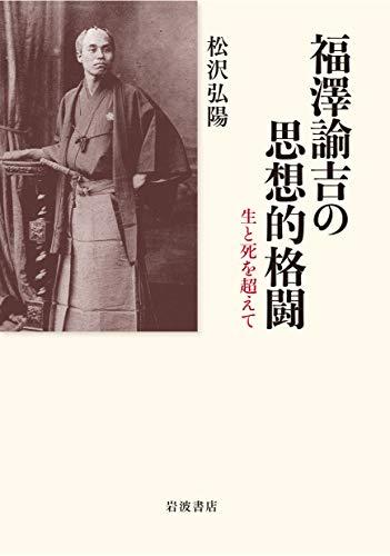 福澤諭吉の思想的格闘: 生と死を超えて