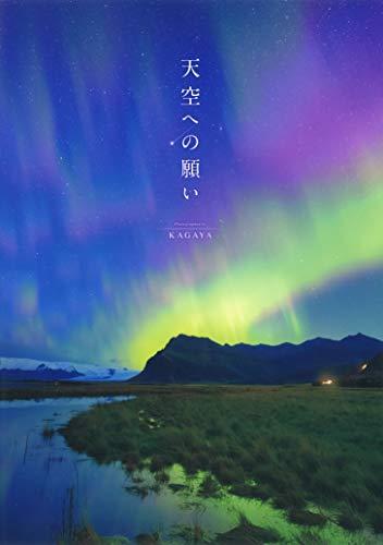 天空への願い