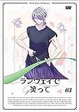 ランウェイで笑って【完全ノーカット版】DVD vol.3[DVD]