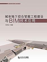 城市地下综合管廊工程建设与BIM技术应用 (Chinese Edition)