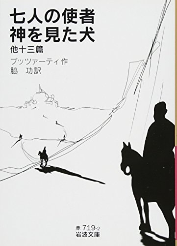 七人の使者・神を見た犬 他十三篇 (岩波文庫)