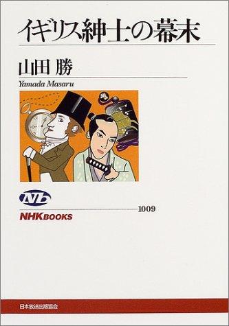 イギリス紳士の幕末 (NHKブックス)