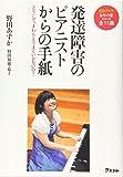 CDブック 発達障害のピアニストからの手紙 どうして、まわりとうまくいかないの?