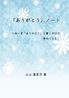 「ありがとう」ノート - 一日一言「ありがとう」を書くだけで幸せになる! (MyISBN - デザインエッグ社)