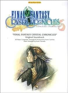 ピアノ ファイナルファンタジークリスタルクロニクル (ゲーム・ミュージック)