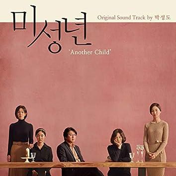 미성년 OST
