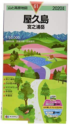 山と高原地図 屋久島 宮之浦岳 (山と高原地図 61)