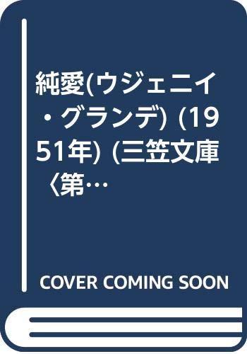 純愛(ウジェニイ・グランデ) (1951年) (三笠文庫〈第6〉)の詳細を見る