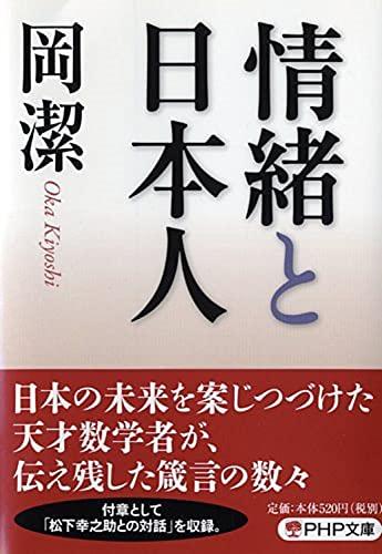 情緒と日本人 (PHP文庫)