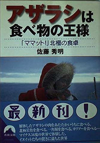 アザラシは食べ物の王様―「ママット!」北極の食卓 (青春文庫)