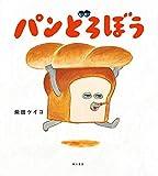 パンどろぼう (角川書店単行本)