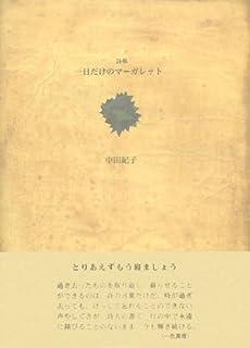 一日だけのマーガレット』 感想・レビュー - 読書メーター