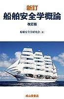 415S10EwOHL. SL200  - 海技士試験・海技従事者試験 01