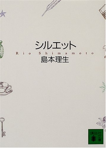 シルエット (講談社文庫)