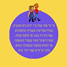 A  Million Gold Coins   ( Hebrew Edition)