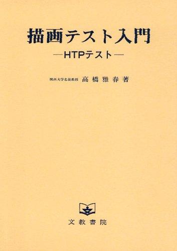 描画テスト入門―HTPテスト