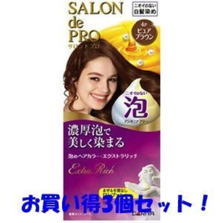 【ダリヤ】サロンドプロ 泡のヘアカラー?エクストラリッチ 4P ピュアブラウン(医薬部外品)(お買い得3個セット)
