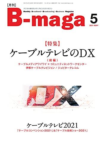 B-maga(ビーマガ) 2021年5月号 (2021-05-15) [雑誌]