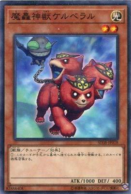 遊戯王 第10期 SD38-JP018 魔轟神獣ケルベラル