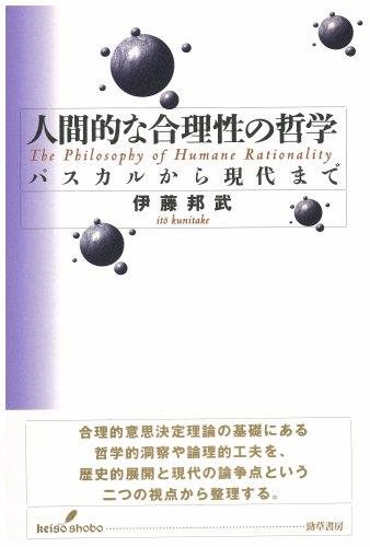 人間的な合理性の哲学―パスカルから現代まで