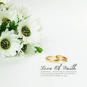 사랑이라는 믿음