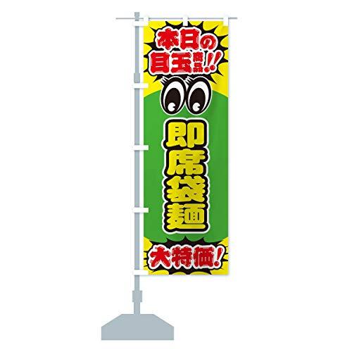 即席袋麺/本日の目玉商品/大特価/安売り/特売 のぼり旗 サイズ選べます(スリム45x180cm 左チチ)