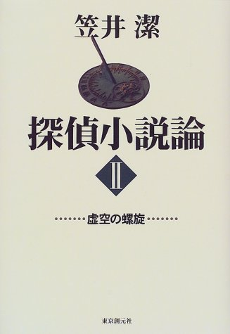 探偵小説論〈2〉虚空の螺旋 (Key library)