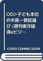 OD>子ども本位の中高一貫校選び (週刊東洋経済eビジネス新書)