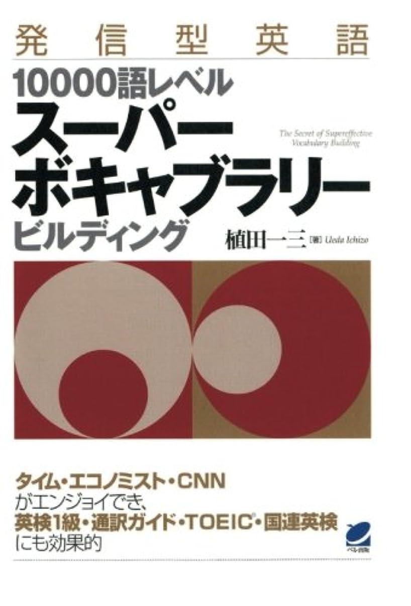蜜テープ突進発信型英語10000語レベルスーパーボキャブラリービルディング (CDなしバージョン)