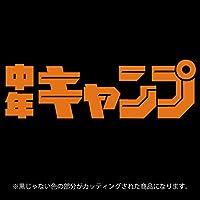中年キャンプ【キャンプ・アウトドア】パロディーステッカー(12色から選べます) (オレンジ)