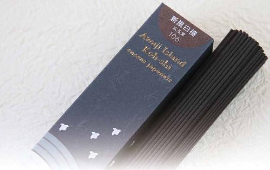 メニュー浴室香ばしい「あわじ島の香司」 日本の香りシリーズ 【106】 ●新風白檀●